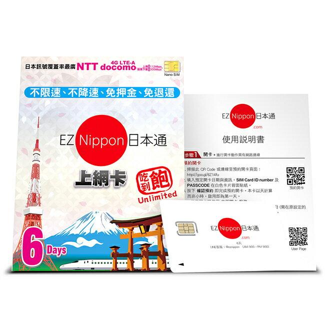【EZ Nippon】日本通SIM卡上網吃到飽。六天(NANO)/1022001101 - 限時優惠好康折扣