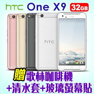 HTC One X9 32G 贈歌林咖啡機+清水套+玻璃螢幕貼 光學防手震金屬智慧型手機 免運費