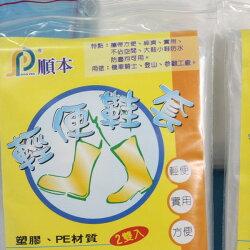 透明鞋套 輕便鞋套 雨鞋套 透明鞋套 衛生隔離鞋套/一件300包入(一包=2雙入4隻腳){定20}