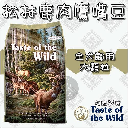 +貓狗樂園+ Taste of the Wild|海陸饗宴。狗用。松林鹿肉鷹嘴豆。5磅|$770 - 限時優惠好康折扣