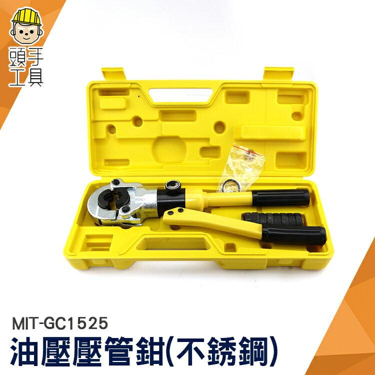 《頭手工具》液壓壓管鉗子 不鏽鋼管套壓接工具 水暖管件壓接鉗 管子鉗 壓接不鏽鋼管