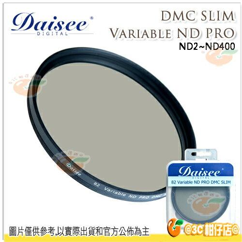 送濾鏡袋 Daisee DMC SLIM Variable PRO 77mm 77 ND2 - ND400 可調式多層鍍膜減光鏡 澄翰公司貨 另有 B+W HOYA MARUMI