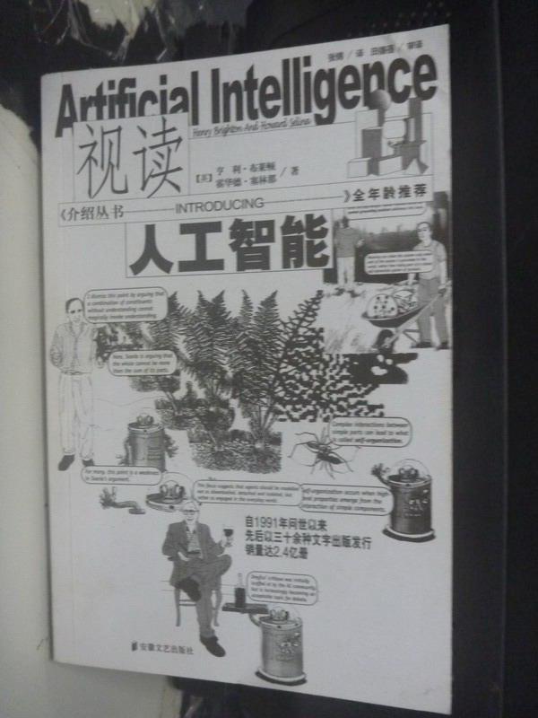 【書寶二手書T2/科學_LFU】視讀人工智能_亨利·布??_簡體書