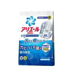 日本銷售稱霸 P&G ARIEL洗衣槽專用清潔劑 酵素除菌 寶僑【N200507】