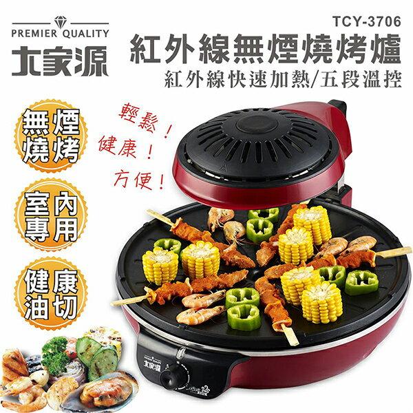 【大家源】紅外線無煙燒烤爐 TCY-3706