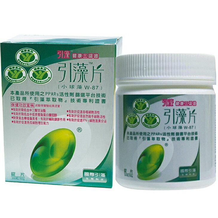 國際引藻 綠藻 小球藻W87 健康食品三認證 引藻片 300粒/瓶