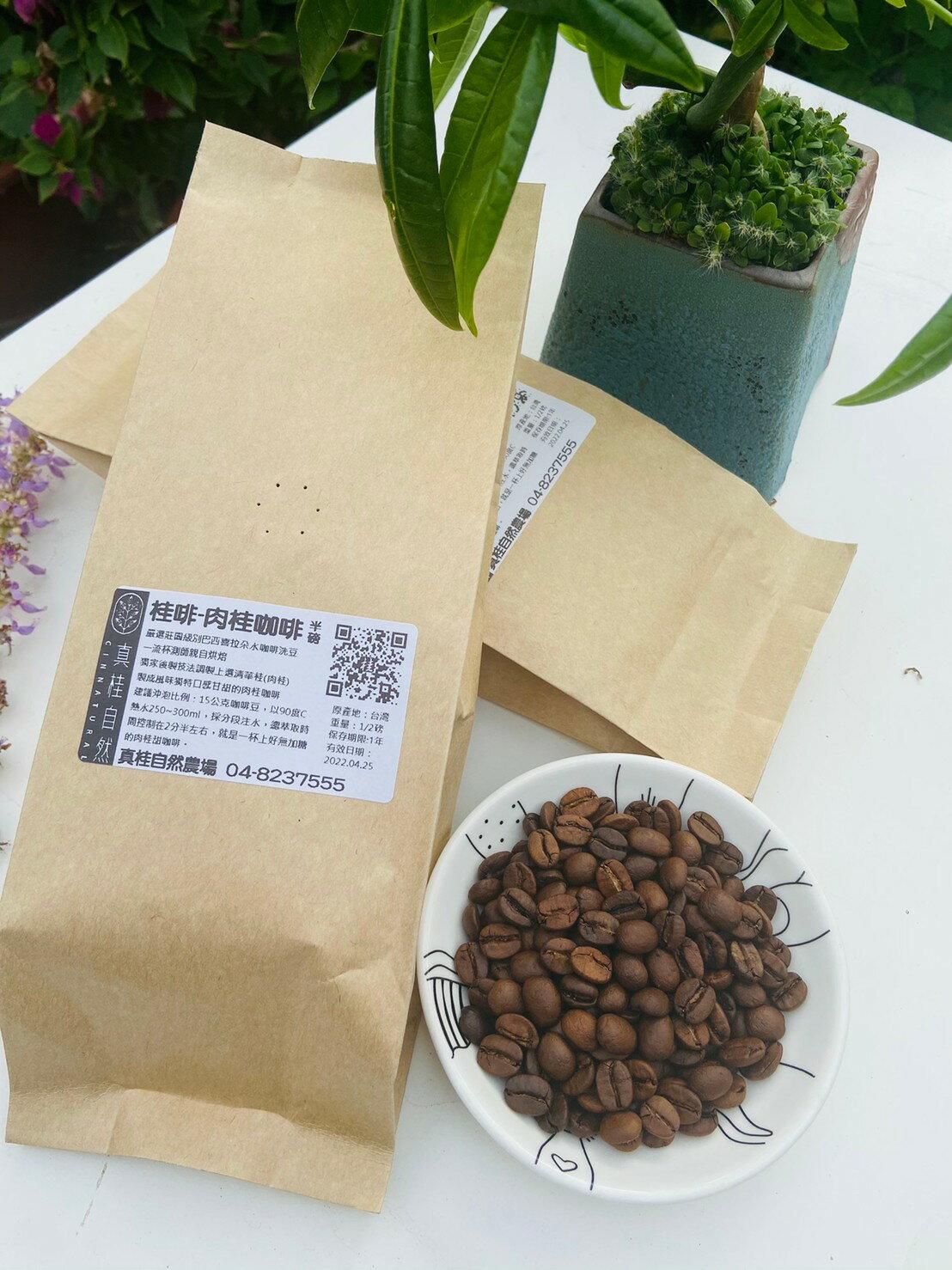 桂啡-肉桂咖啡 原豆半磅裝