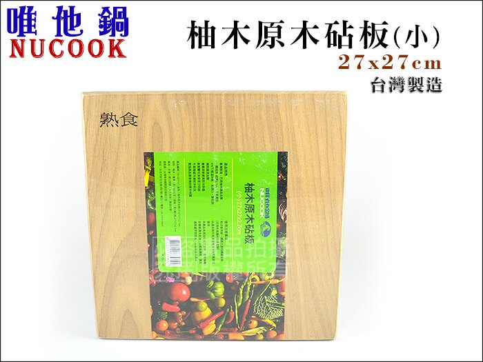 快樂屋? 台灣製 NUCOOK 67-0602 柚木原木砧板(小) 【生食/熟食】兩面都可用 切菜板 木砧板 料理砧板