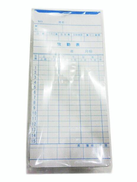 台製 KP機器式 打卡鐘卡片 1包 100入