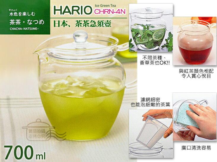 快樂屋?日本 HARIO 茶茶急須壺 CHRN-4N 700ml 3157 (附濾網) 泡茶壺 冷水壺 玻璃壺.沖茶壺