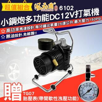2/11-2/22 VOLCANO 大力士6102便攜式12V打氣機+大力士胎壓表 TG07