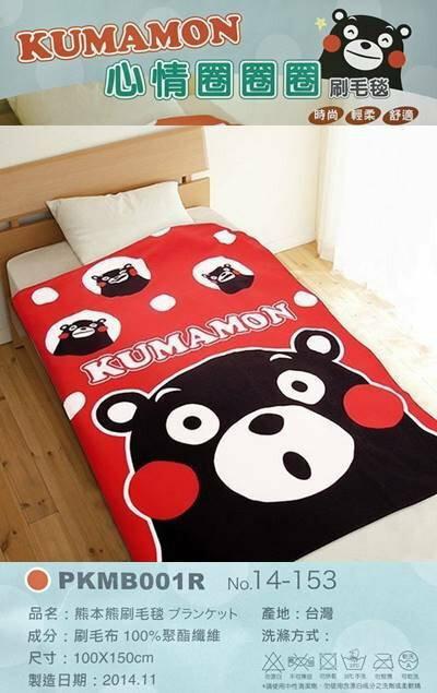 權世界@汽車用品 熊本熊可愛系列 心情圈圈圈 刷毛毯 冷氣毯 舒眠被 PKMB001R