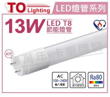 TOA東亞 LTU009V-13AAD/GT LED T8 13W 4呎 6500K 白光 全電壓 節能日光燈管 塑膠管 TO520055