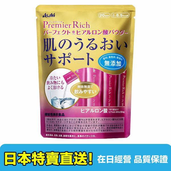 【海洋傳奇】日本Asahi 質酸 20個【日本空運直送免運】 - 限時優惠好康折扣