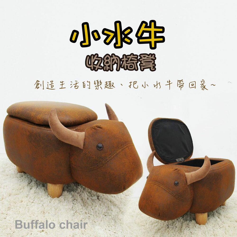 【IS空間美學】可掀蓋小牛造型收納椅凳 小沙發 穿鞋椅