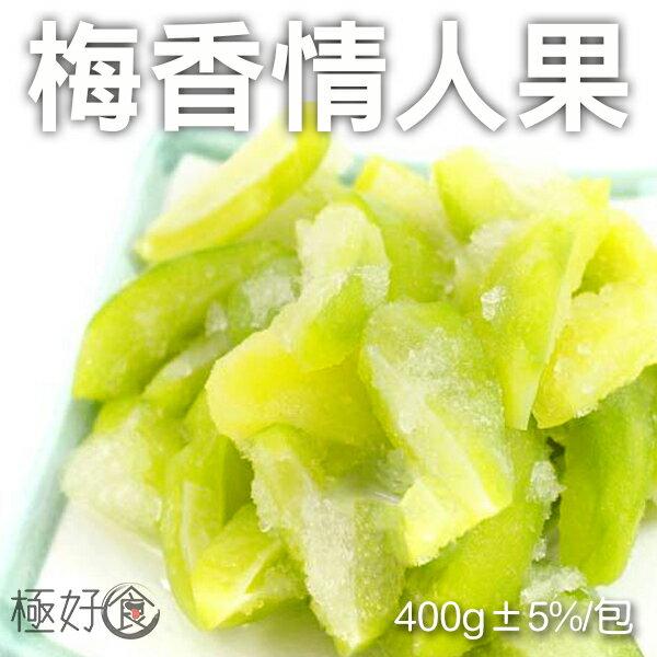 極好食?【甜蜜古早味】梅香情人果冰-400g±5%/包★1月限定全店699免運