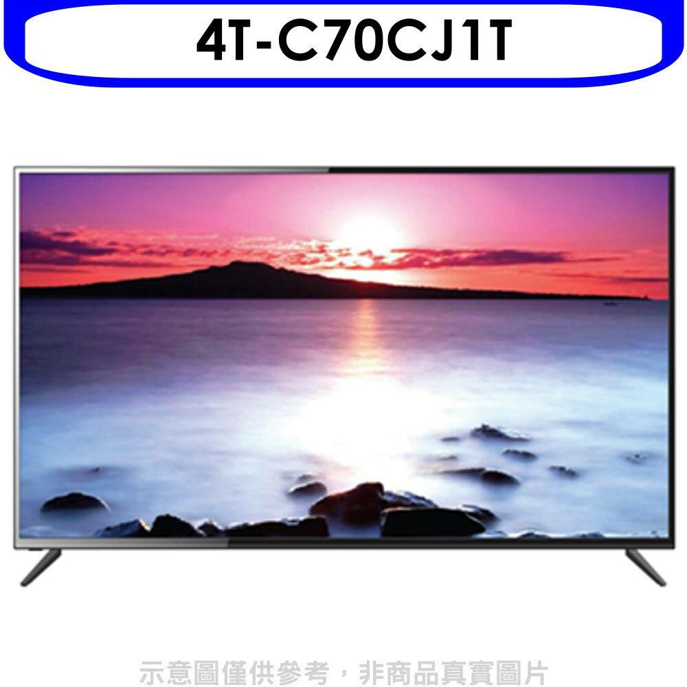 滿2000賺10%再折200元★SHARP夏普【4T-C70CJ1T】70吋4K聯網電視回函贈