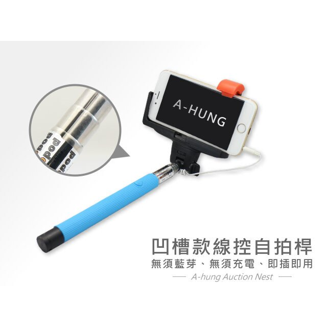 【A-HUNG】凹槽防旋轉 手機線控自拍桿 (自拍桿+手機夾) 自拍棒 自拍器 手機架 自拍腳架 手機腳架 iPhone