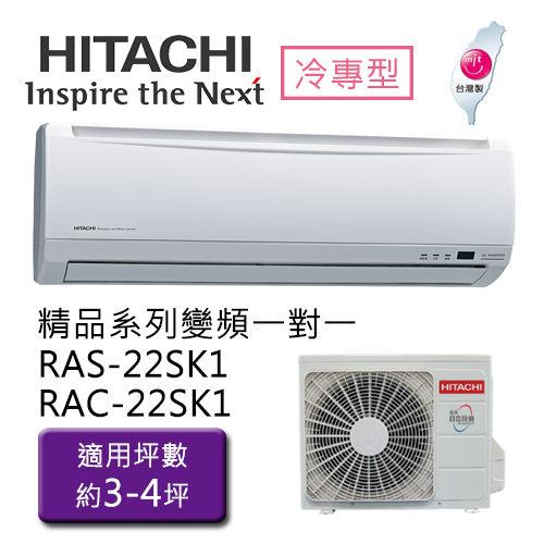 [滿3千,10%點數回饋]★免費基本安裝★HITACHI日立3-4坪1對1 變頻 冷專空調冷氣 RAS-22SK1 / RAC-22SK1 **免運費**