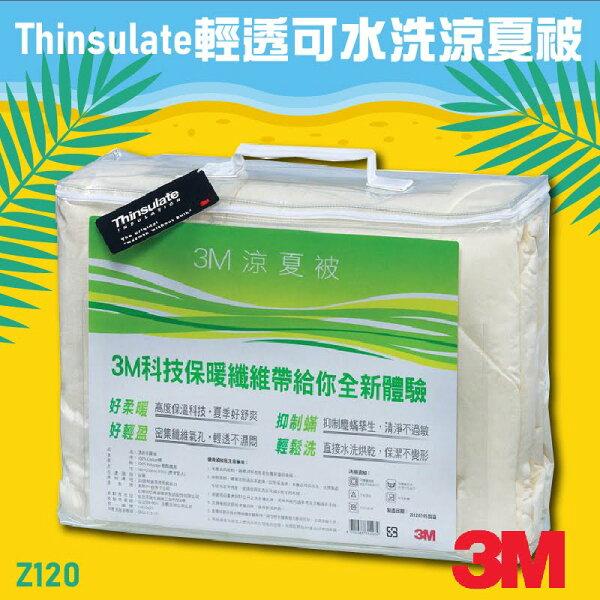【3M】Z120舒適涼感涼夏被新絲舒眠可水洗棉被四季冬被涼透被兩用被另有Z250Z370Z500