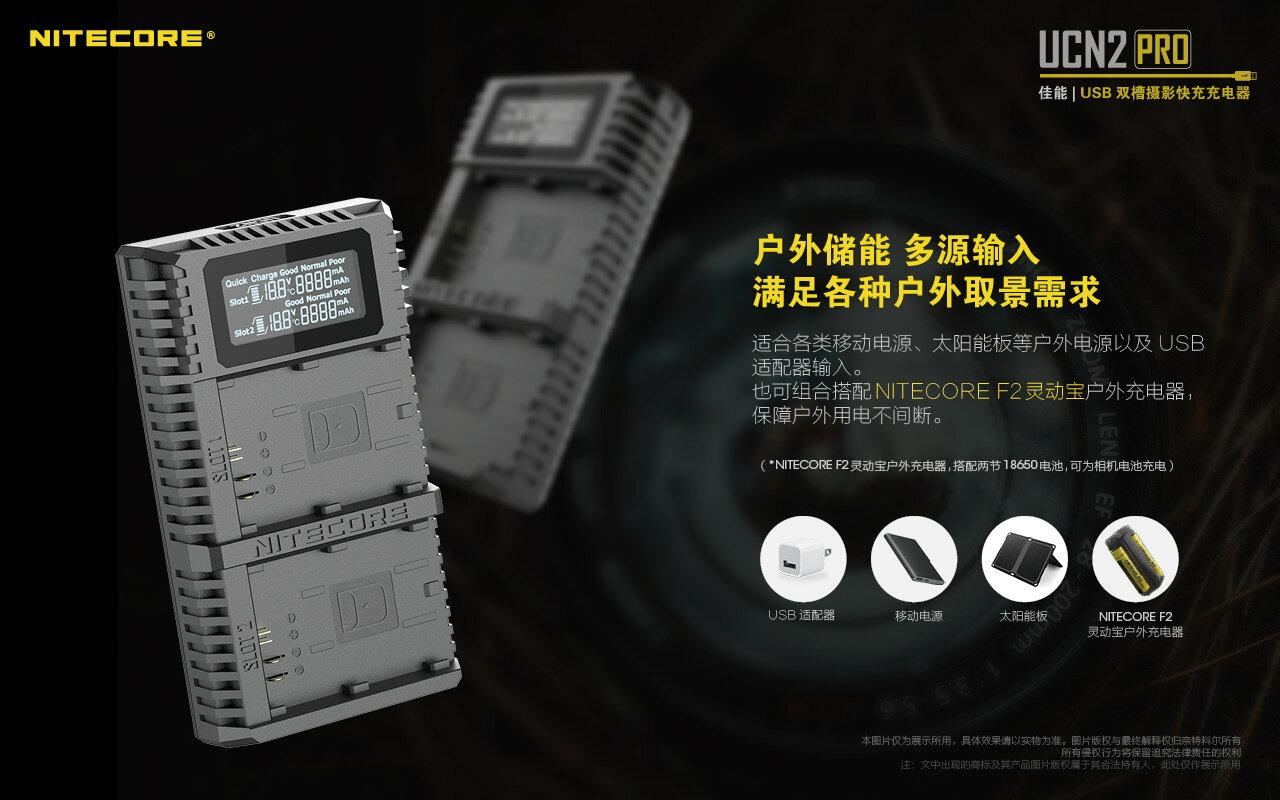Nitecore UCN2 Pro 雙槽LCD螢幕 USB快速充電器 公司貨 Canon LP-E6 LPE6 適用 6