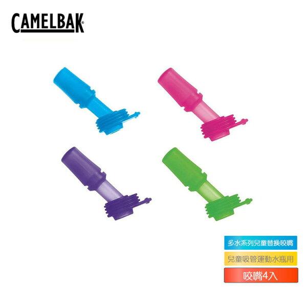 CAMELBAK多水系列兒童替換咬嘴CB91018(4入一組)城市綠洲(多水吸管、不含雙酚A)