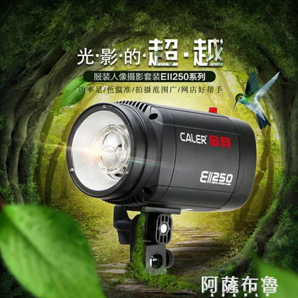 攝影燈 金貝攝影燈400W 250W套裝閃光燈柔光箱服裝人像補光燈拍照燈  mks阿薩布魯