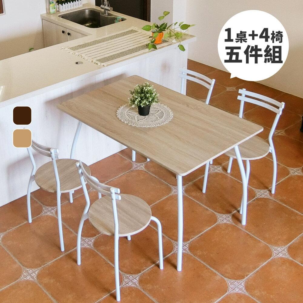餐桌 餐椅 咖啡桌 【DCA035】防潑水餐桌椅組(一桌四椅) Amos 1