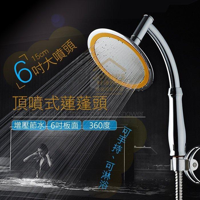 約翰家庭百貨》【BD096】6吋兩用淋浴不銹鋼手持增壓蓮蓬頭 加大增壓花灑 360度旋轉頂噴 淋浴柱