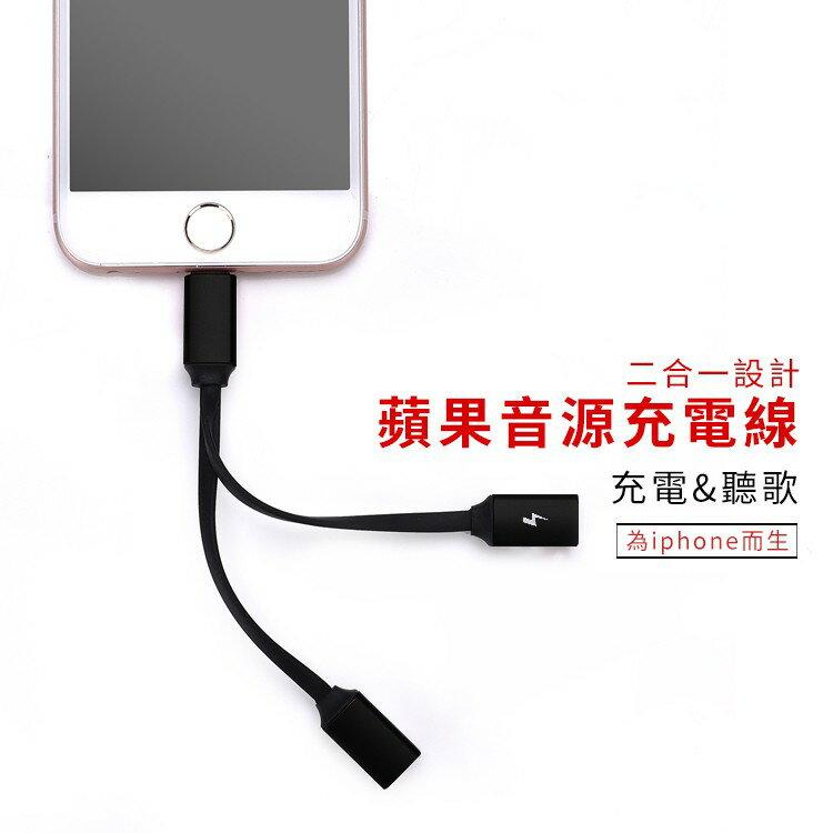 一分二蘋果音源線充電線 支援IOS11 iPhone7耳機轉接線 聽歌充電 高音質 雙lightning 【AB863】