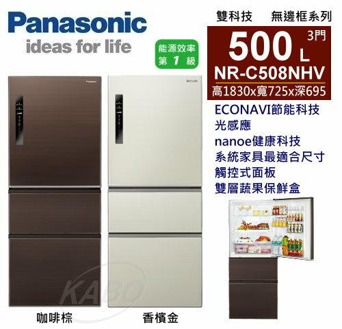 【佳麗寶】-(Panasonic國際牌)500L 三門雙科技冰箱【NR-C508NHV】