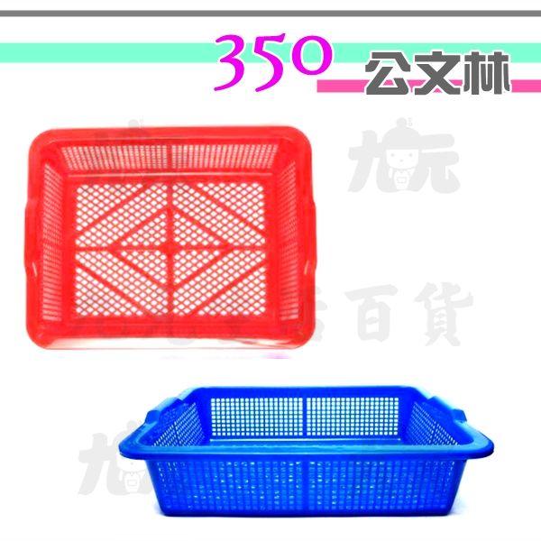 【九元生活百貨】350公文林 洗菜籃 瀝水籃 置物籃