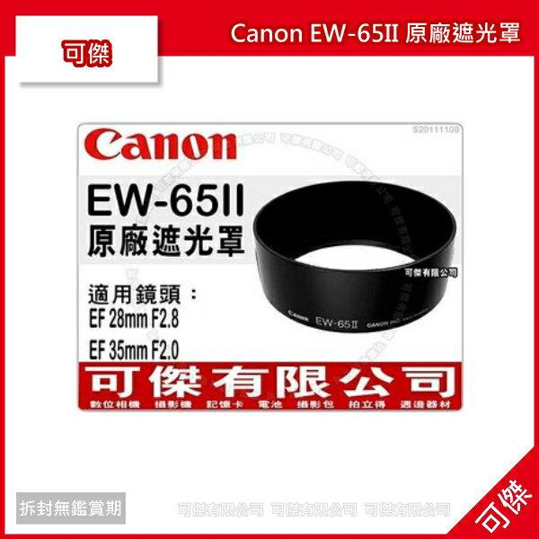 可傑 全新 Canon EW-65II 原廠遮光罩 可反扣 卡口式遮光罩 適用 EF 28mm F2.8 EF 35mm F2