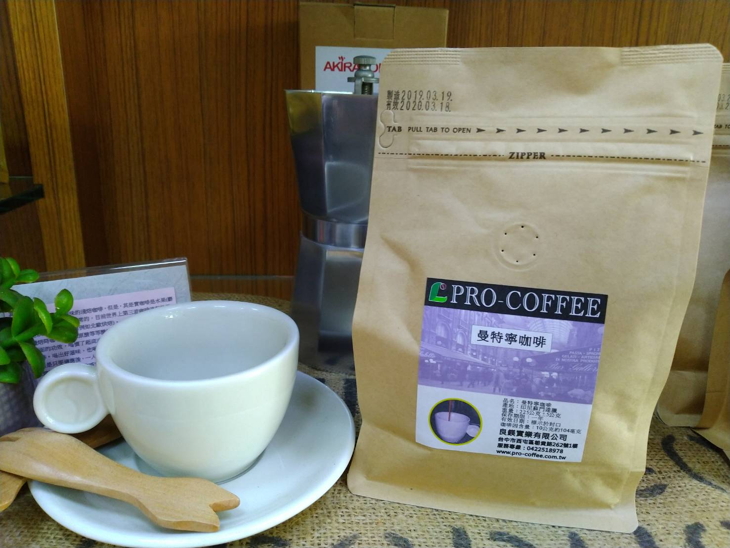 *限時特價中*曼特寧咖啡豆精選 蘇門答臘優質曼特寧G1咖啡豆 新鮮烘焙 半磅裝-【良鎂咖啡精品館】