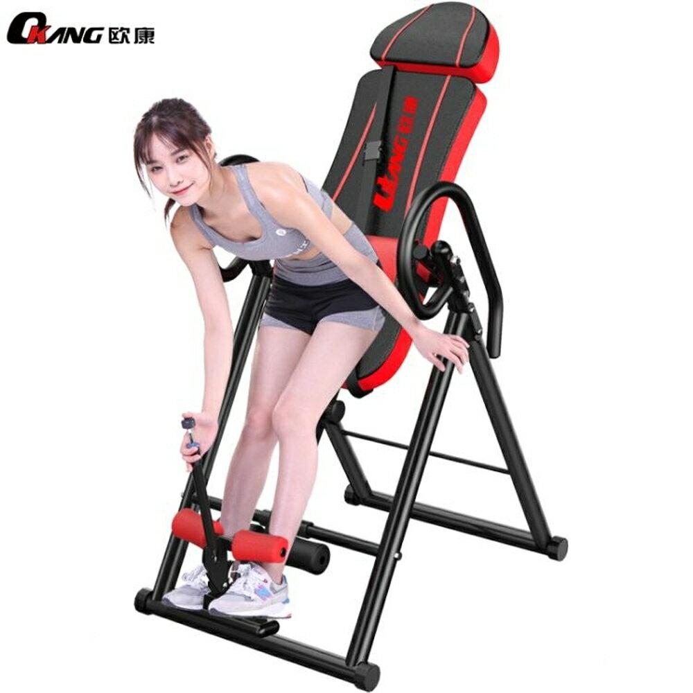 倒立機家用健身器材倒掛器簡易椎間盤拉伸增高瑜伽倒吊倒立椅神器   極客玩家  ATF