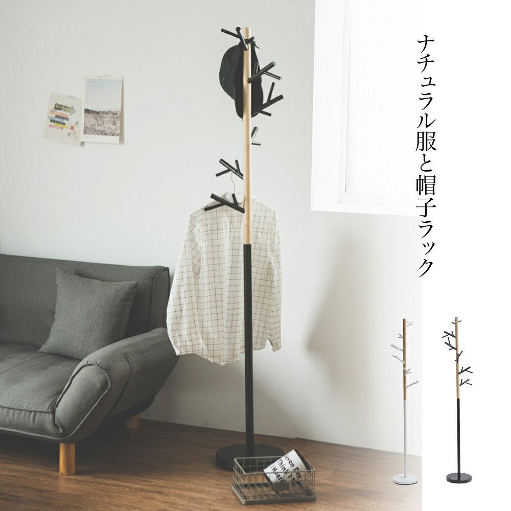 衣帽架/衣架 英式配色樹枝衣帽架(兩色) MIT台灣製 完美主義【H0114】