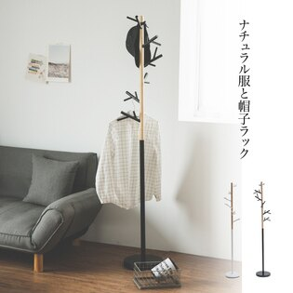 衣帽架衣架英式配色樹枝衣帽架(兩色)MIT台灣製完美主義【H0114】