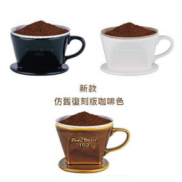 Pearl Horse寶馬牌陶瓷咖啡濾杯1-2人/2-4人 手沖滴漏式咖啡濾器 搭配濾紙使用