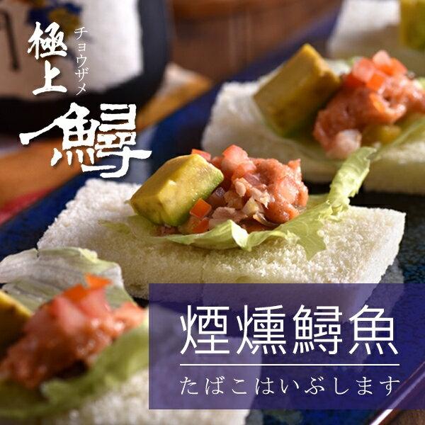 台灣南澳煙燻鱘龍魚。台北漁市嚴格把關。健康無毒認證 (250g / 包) 1