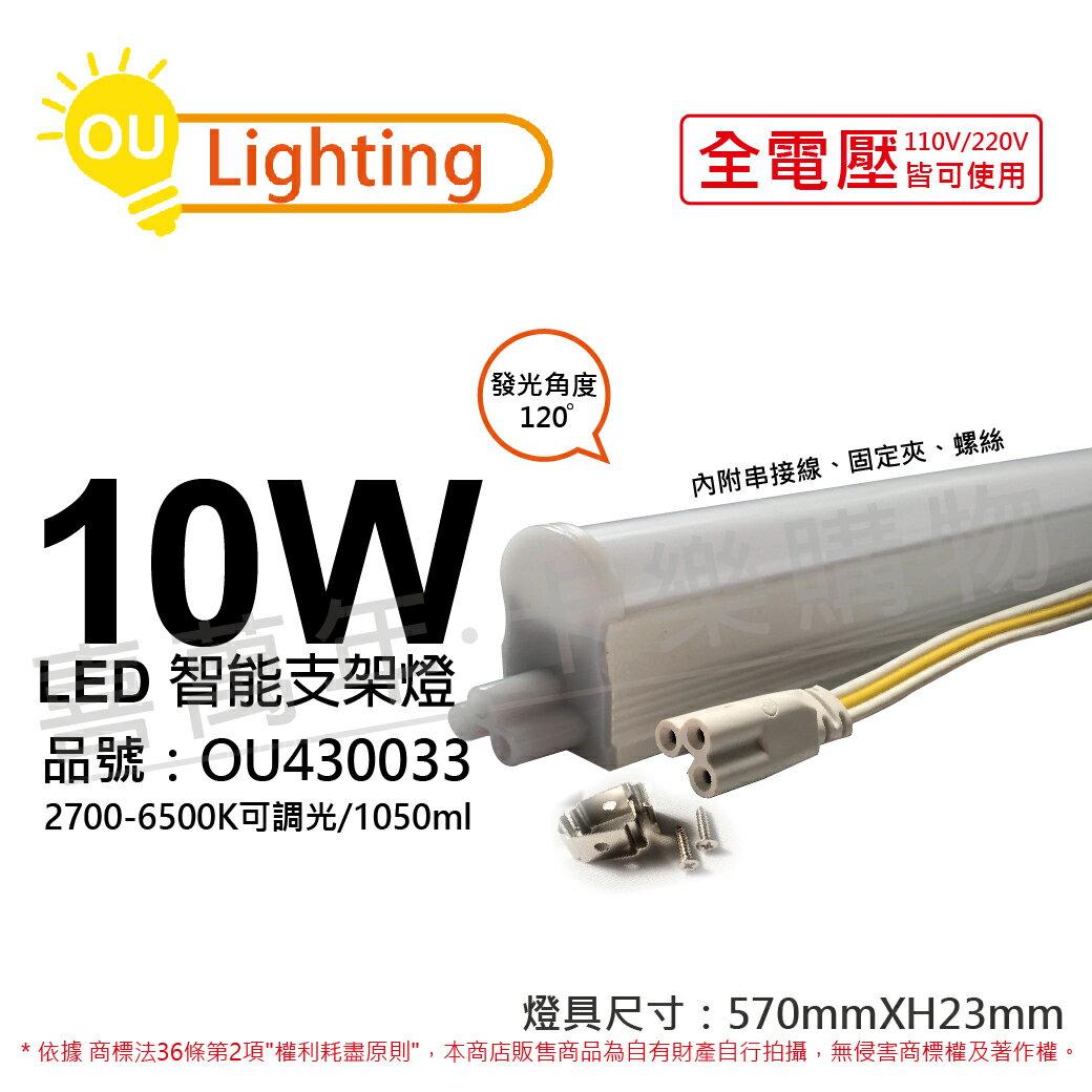 OU CHYI歐奇照明 LED-W2T5-10W-CZ LED 10W 2呎 壁切遙控 可調光 可調色 全電壓 支架燈 層板燈 _ OU430033