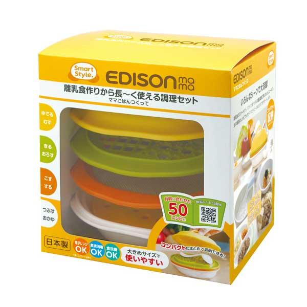 日本 EDISON KJC 副食品調理器組合 (6件組)好窩生活節 - 限時優惠好康折扣