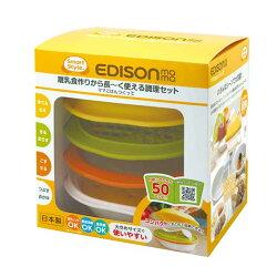 日本 EDISON KJC 副食品調理器組合 (6件組)