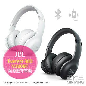 【配件王】日本代購 JBL Everest 300 V300BT 無線 藍芽耳機 藍牙耳罩式耳機 內建麥克風
