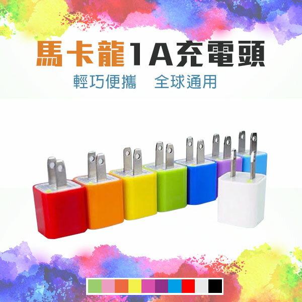 馬卡龍1A充電頭 現貨 當天出貨 手機充電 充電頭 快充 充電器 USB充頭 豆腐頭 iPhone 變壓器【coni shop】