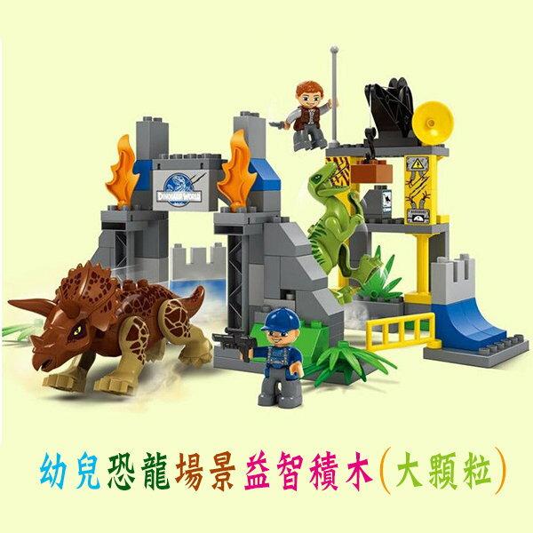 【888便利購】JDLT幼兒恐龍場景益智積木(大顆粒)(106PCS)(5245)