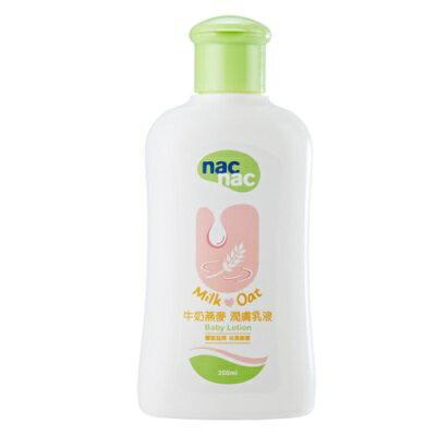 六甲媽咪親子生活館:nacnac牛奶燕麥潤膚乳液200ml【六甲媽咪】