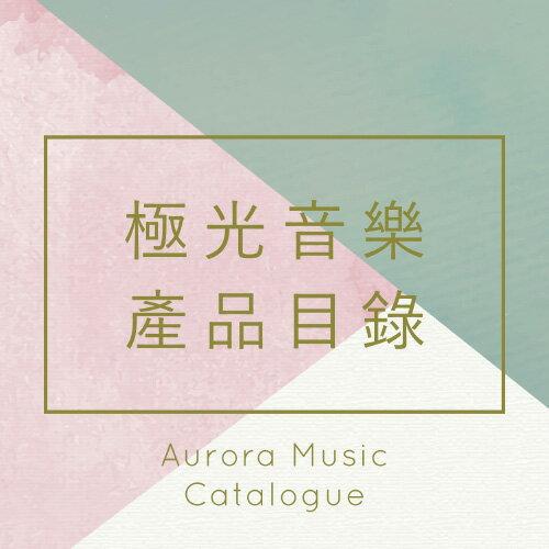 極光音樂產品目錄 Aurora Music Catalogue