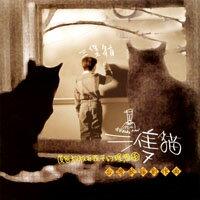 皮匠叔叔:三隻貓 (CD) - 限時優惠好康折扣