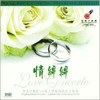 情綿綿 Love Concerto (SACD) - 限時優惠好康折扣