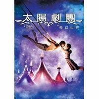 太陽劇團:奇幻世界 Cirque Du Soleil: Worlds Away (DVD) - 限時優惠好康折扣